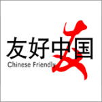 Chinese Friendly Cities
